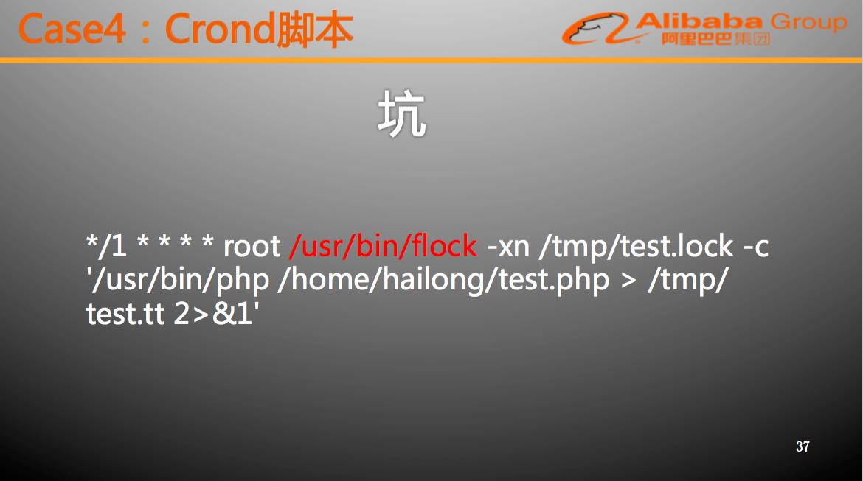 crond_php_script